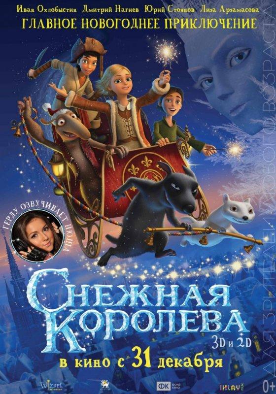Смотреть мульт снежная королева 2012