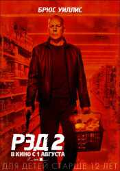 РЭД 2 / Red 2