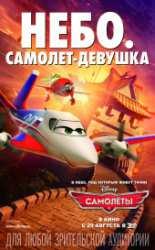 Самолёты / Planes
