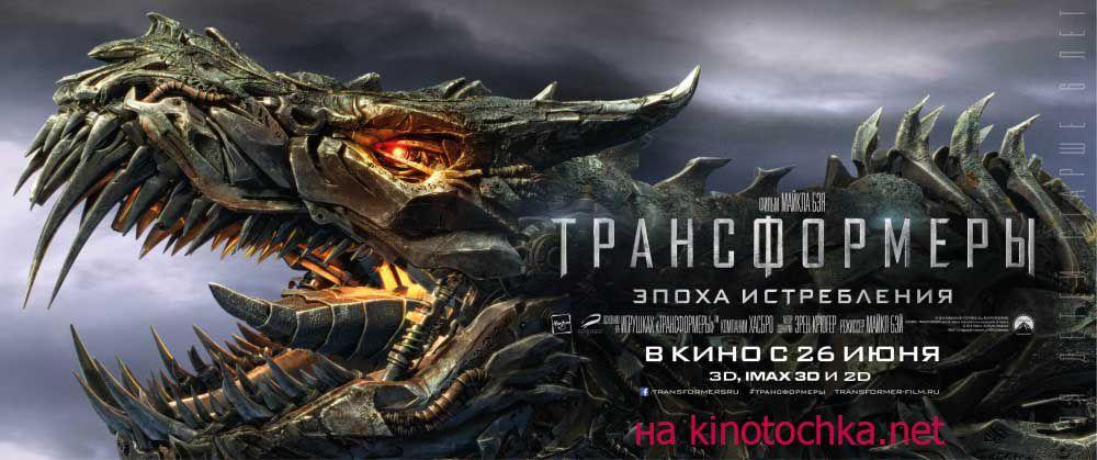Скачать фильм Трансформеры 4: Эпоха истребления 2014 через ...