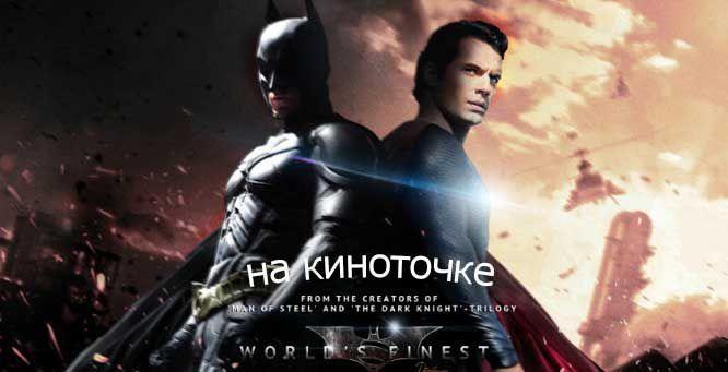 Бэтмен: Начало (2 5) смотреть онлайн бесплатно в
