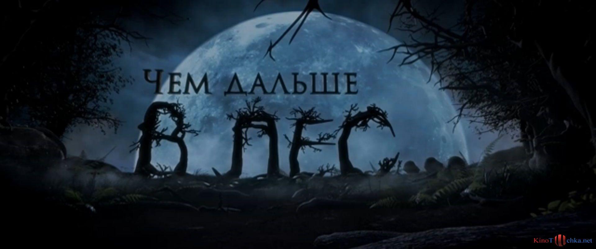 Трейлер фильма чем дальше в лес 2014