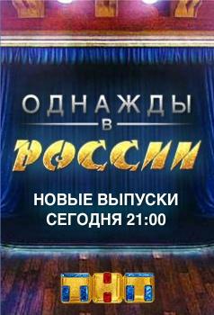 Кадры из фильма смотреть однажды в россии на тнт все выпуски 2016