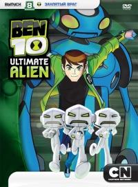 Мультфильм бен 10 инопланетная сверхсила все сезоны