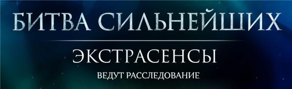 расследование ведут экстрасенсы 6 сезон 6 выпуск