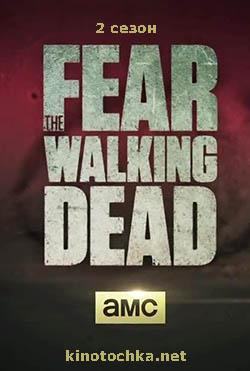 смотреть бойтесь ходячих мертвецов 2 сезон 1 серия