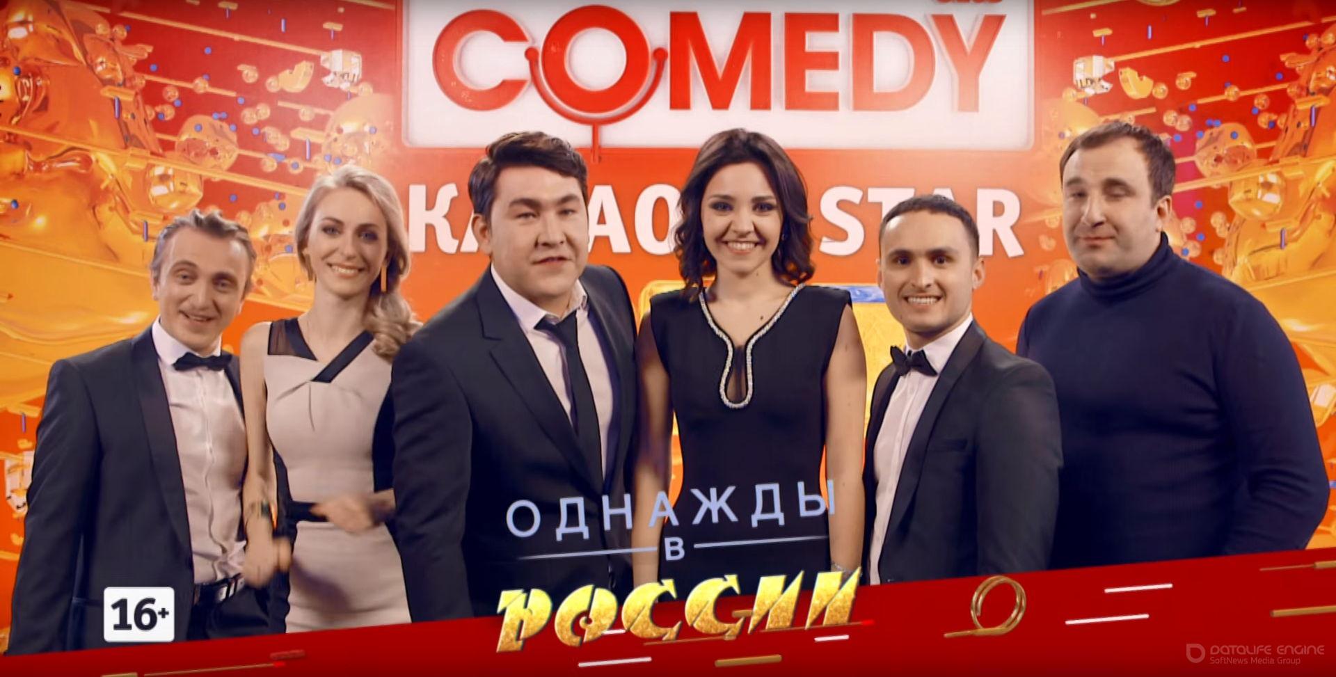 Однажды в России. Новогодний выпуск 31.12.2016