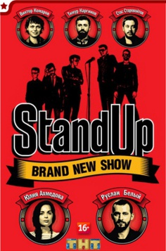 Stand Up 4