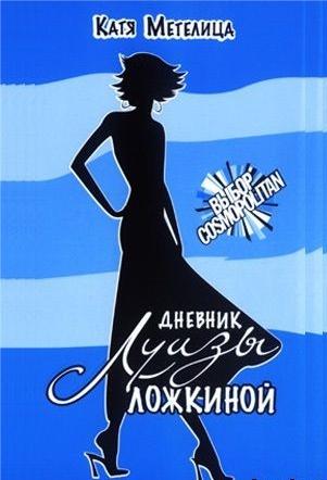 Дневник Луизы Ложкиной  20 серия
