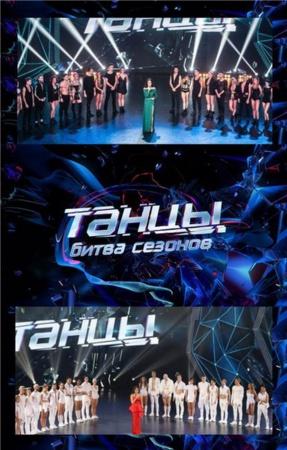 танцы битва сезонов 10 выпуск смотреть на тнт онлайн