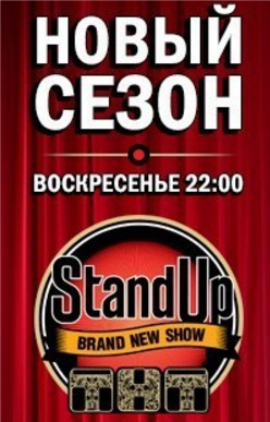Stand Up 5