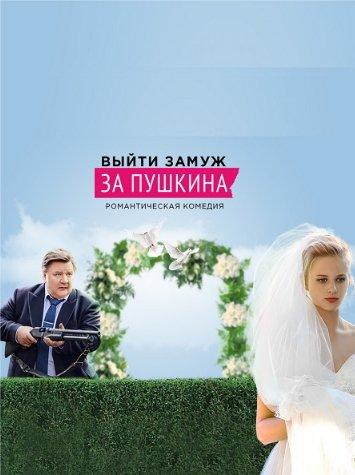 Выйти замуж за Пушкина 1 Сезон (2016)