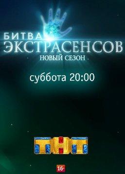 Битва экстрасенсов 19 Сезон (2018)